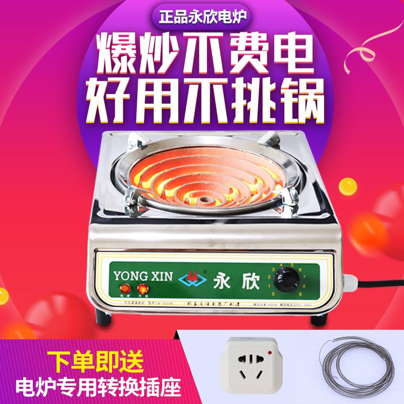 Навсегда счастливый электричество плита термостат электричество печь TW-3000w электрическое отопление печь реальный тест электричество печь кухня жарить блюдо пожар сила электричество печь