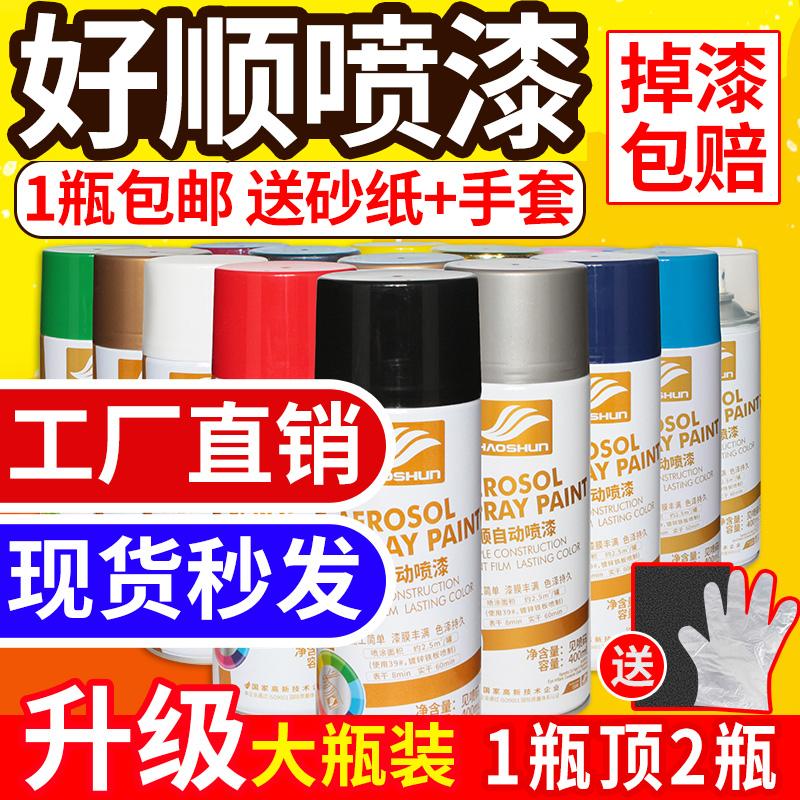 自动手摇自喷漆金属防锈汽车涂鸦墙面家用家具木器漆黑白色油漆罐