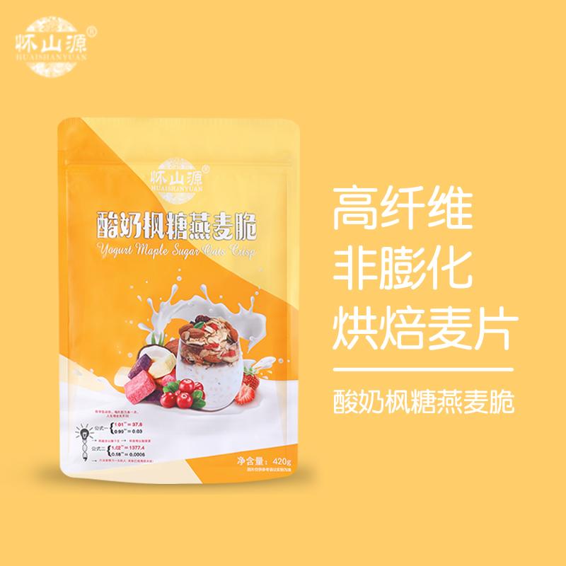 怀山源燕麦片烘焙酸奶营养冲饮谷物水果早餐即食代餐果粒食品速食