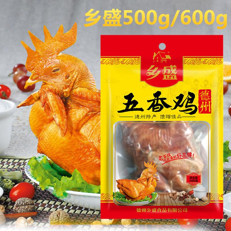 满二包邮500/600g德州产扒鸡乡盛五香鸡正宗德州烧鸡山东特产卤味