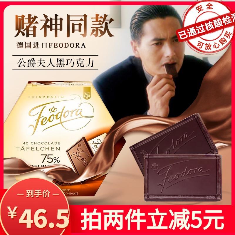 德国原装进口feodora公爵夫人黑巧克力片赌神同款100可可脂赌王纯