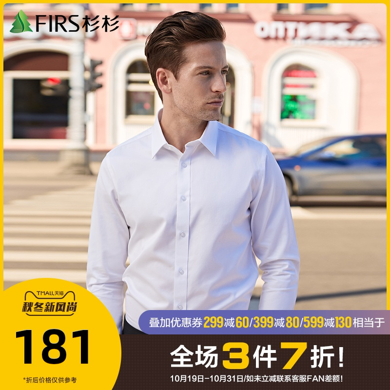 Shanshan DP Long Sleeve Shirt Men's 2020 autumn new middle aged pure cotton business casual men's formal shirt