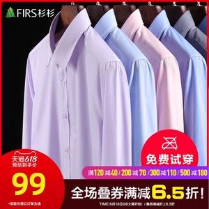 【实惠推荐】杉杉男装长袖衬衫2021春季新款男士商务正装白色衬衣