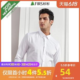 杉杉男装春季新款男士长袖白衬衫抗皱商务正装中青年白色衬衣L