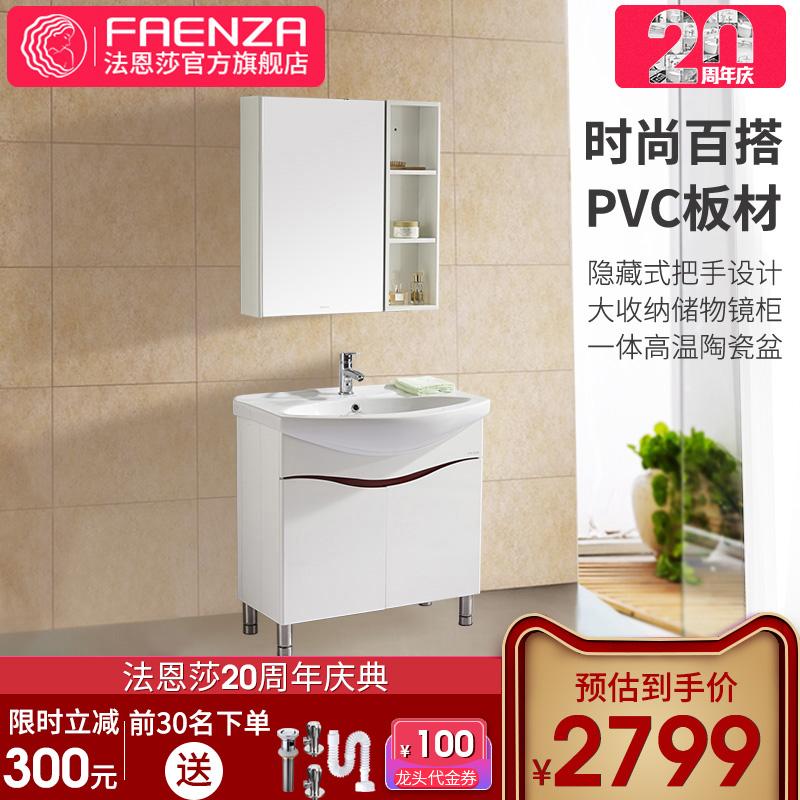 法恩莎现代简约落地式0.8米时尚浴室柜组合卫生间洗脸盆FPG3637-B