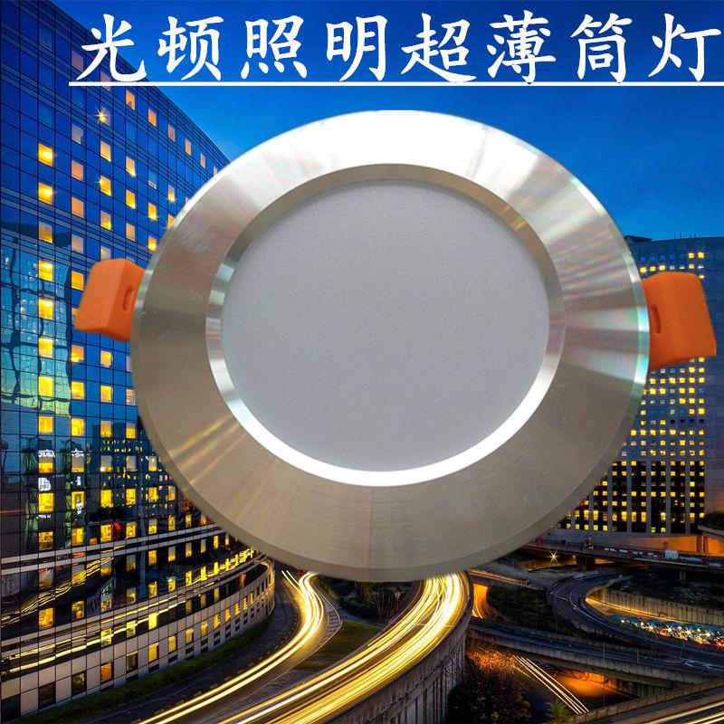 光顿照明全铝高光银超薄天花防雾筒灯开孔嵌入式射灯5w7w9w包邮