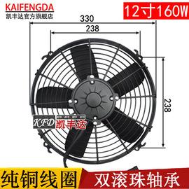 大功率12寸160W汽车空调水箱电子扇打捆机改装赛车散热风扇冷藏车