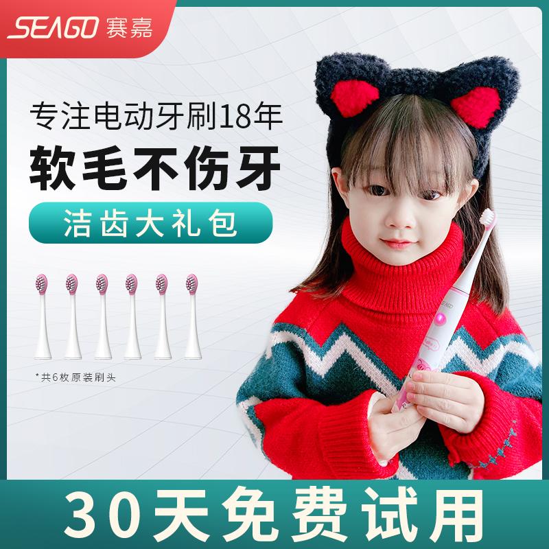 赛嘉电动3-6-12岁以上宝宝防水牙刷好不好