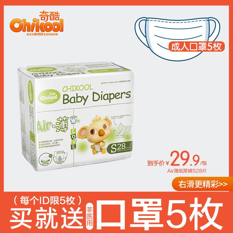 奇酷初生纸尿裤超薄透气新生婴儿免费领取申请尿不湿试用S码28片
