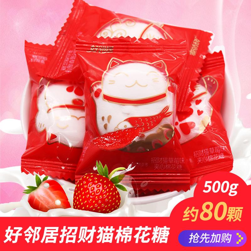 满20.00元可用1.2元优惠券好邻居夹馅棉花糖招财猫草莓味散装500g约80颗夹心糖结婚庆喜糖果
