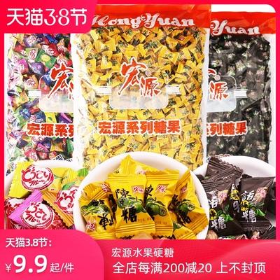 宏源陈皮糖5斤装水果硬糖散装酸甜话梅糖怀旧零食招待喜糖果批发