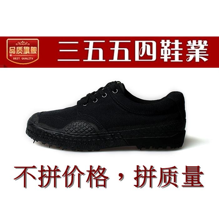 3554厂正品黑色作训鞋解放鞋男女工地耐磨劳动胶鞋高帮帆布迷彩鞋