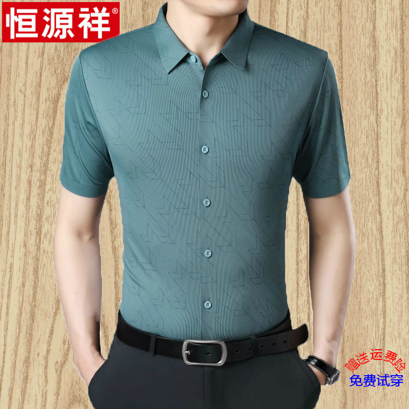 Summer new Hengyuanxiang short sleeve shirt middle aged mens business leisure silk easy care solid color shirt fashion