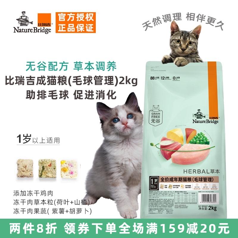 比瑞吉猫粮成猫营养增肥发腮无谷冻干肉草本调理去排毛球猫粮2kg优惠券