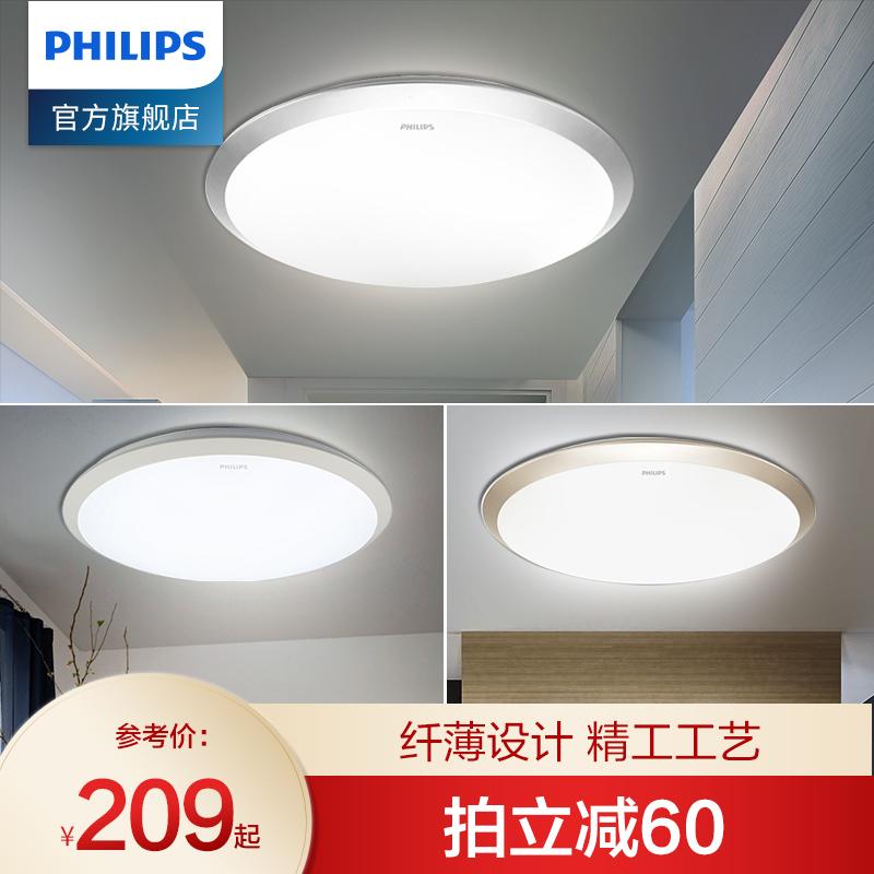 飞利浦led圆形吸顶灯现代简约大气家用客厅小卧室灯具恒瑾恒凝