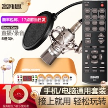 客所思K20 外置声卡直播套装手机专用台式电脑通用唱歌网红全套K歌设备快手抖音麦克风录音话筒专业主播神器