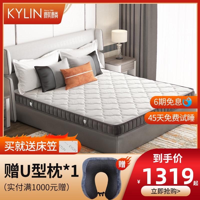 麒麟床垫薄弹簧床垫1.5/1.8米硬席梦思床垫儿童高箱薄床垫俏江淘宝优惠券