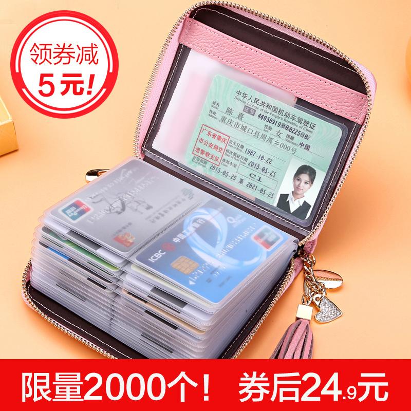 真皮卡包女式多卡位牛皮大容量卡夹防盗刷银行信用卡套薄卡片包小