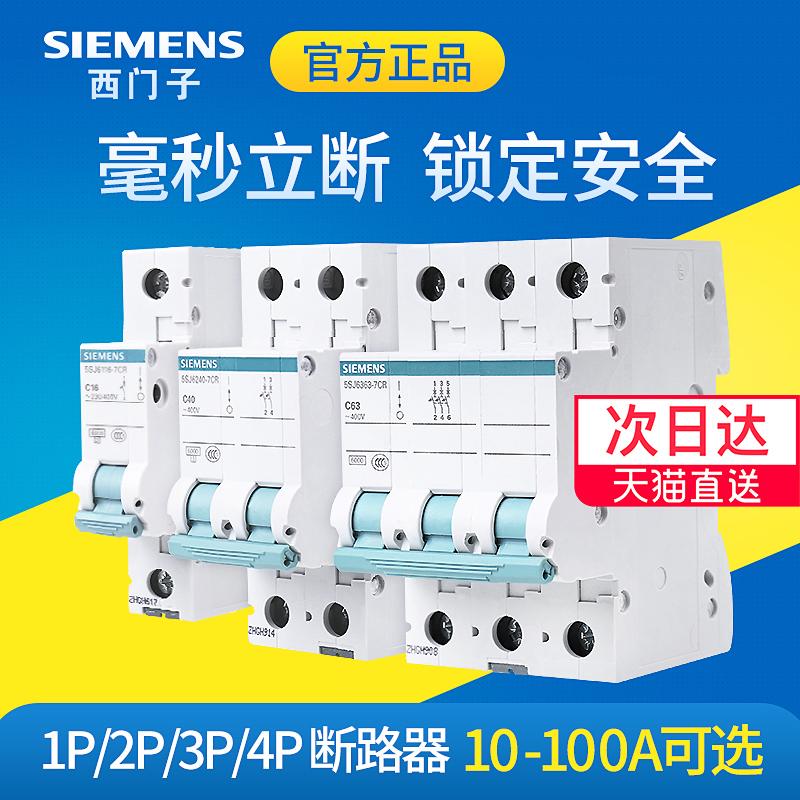 热销199件五折促销西门子家用空气开关1P2P3P4P断路器20A32A63A小型100安三相电空开