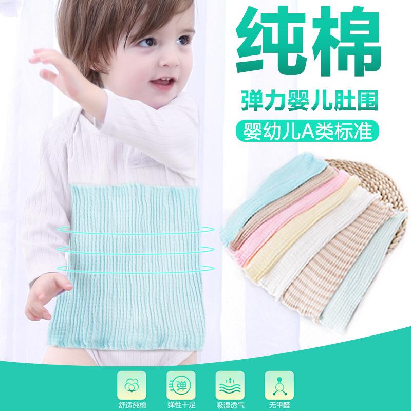 宝宝护肚围春夏薄款婴儿护肚脐围肚纯棉保暖儿童新生儿护脐带肚兜