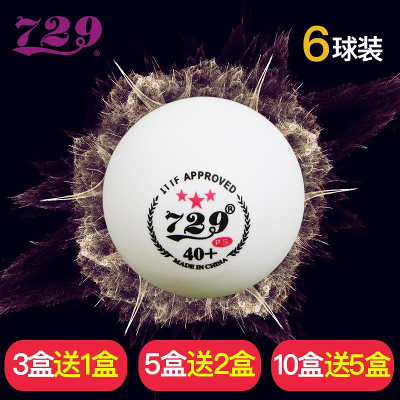 友谊729乒乓球三星球新材料40+塑料球3星有缝特价比赛球训练用球