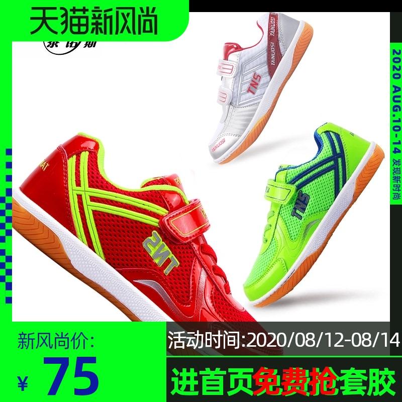 Обувь для настольного тенниса Артикул 12447321960