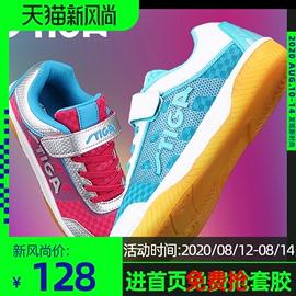 Stiga/斯帝卡儿童乒乓球鞋斯蒂卡防滑女童男童透气专业乒乓训练鞋图片