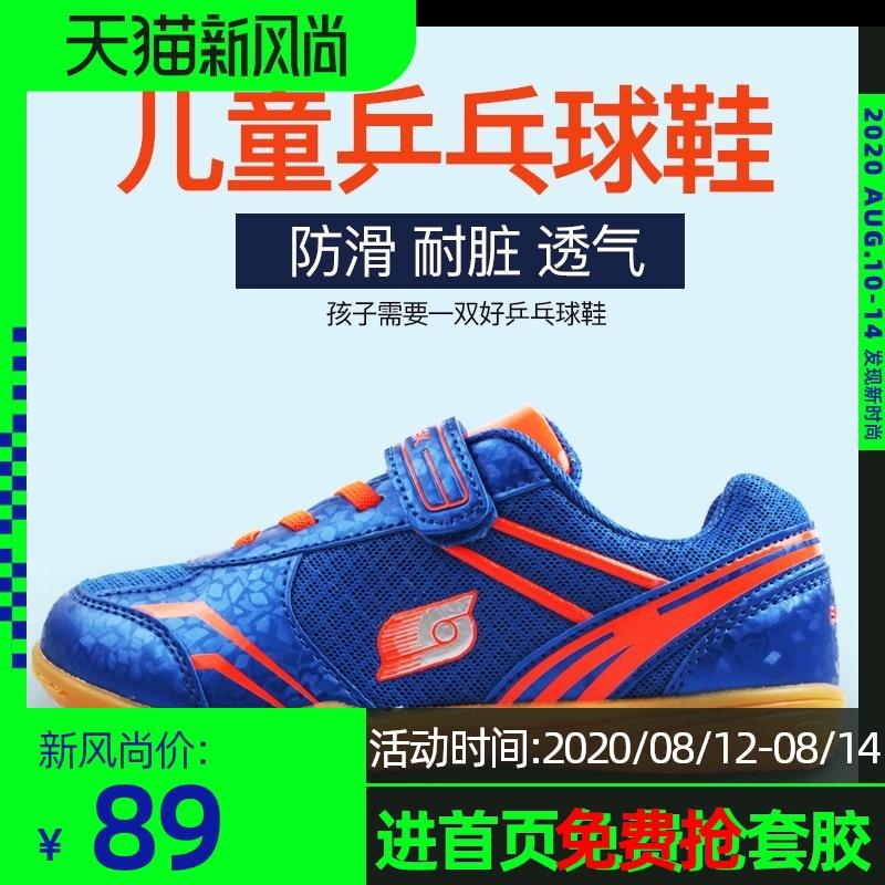 Обувь для настольного тенниса Артикул 540289731742