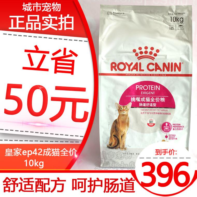 皇家猫粮EP42全能优选肠道舒适型成猫粮10kg皇家宠物食品猫粮包邮