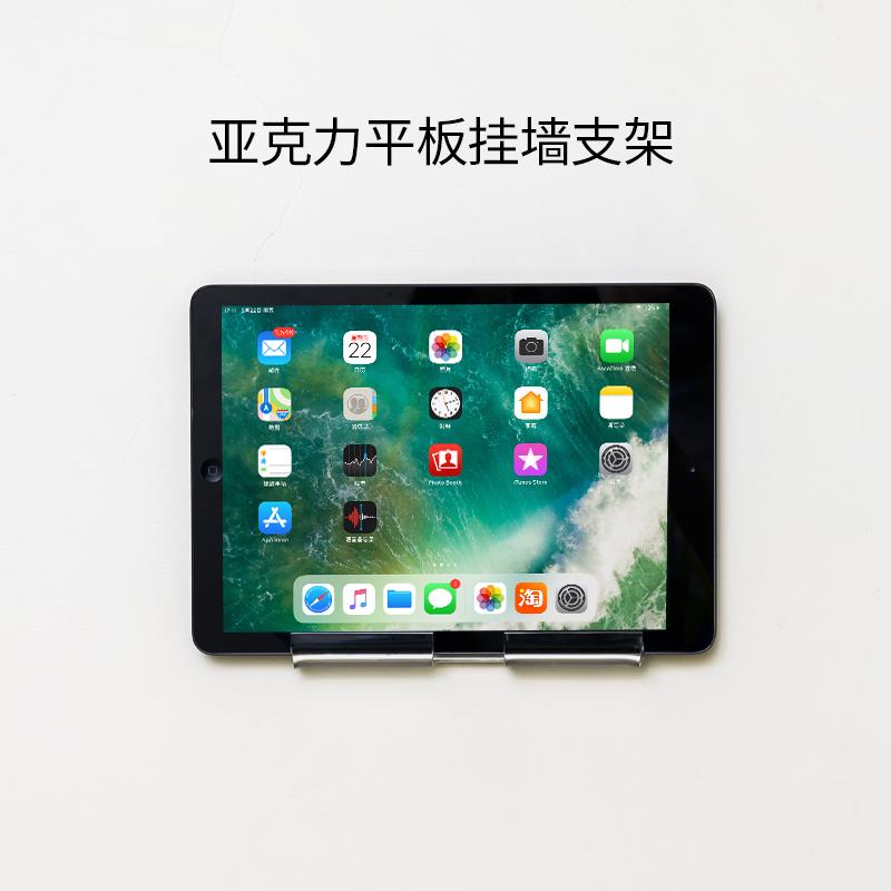 ipad创意墙面固定支架挂手机平板电脑通用厨房卫生间墙壁免打孔粘