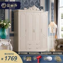 法丽莎家具欧式衣柜实木大衣柜卧室木质衣橱三四门法式田园白色柜
