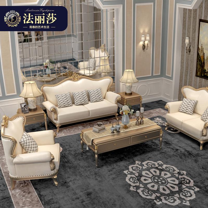 法丽莎欧式实木皮艺沙发头层真皮沙发组合客厅奢华香槟金123沙发