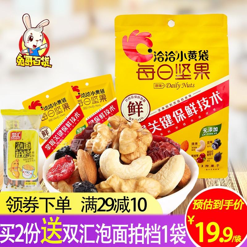 洽洽小黄袋每日坚果5日装115g恰恰蜜饯果仁干混合搭配小包装坚果