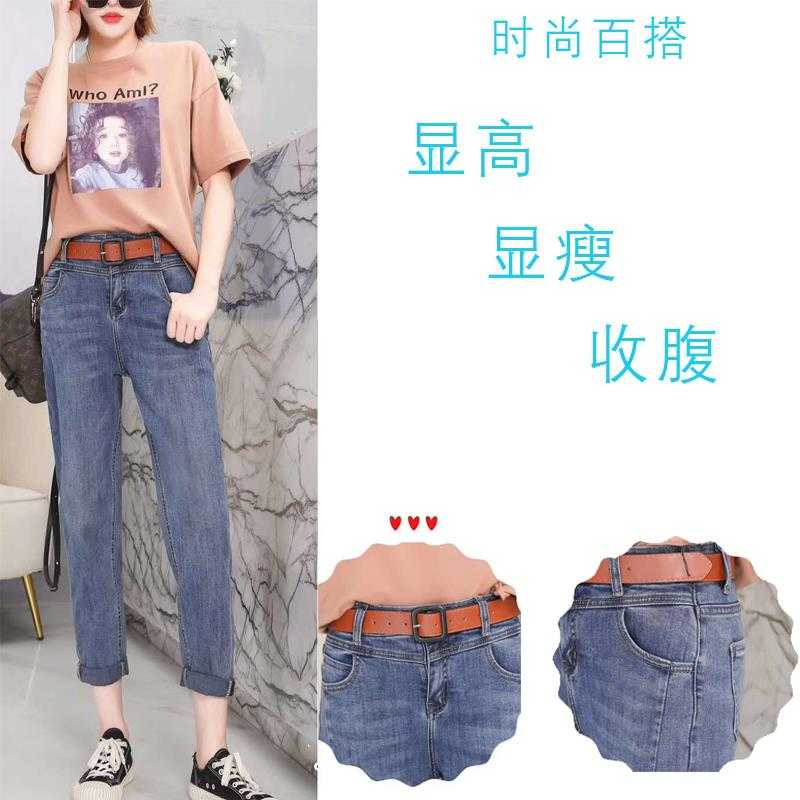 Spring and summer 2020 casual dad jeans 9-point pants flanging 8-point pants zipper with belt radish pants