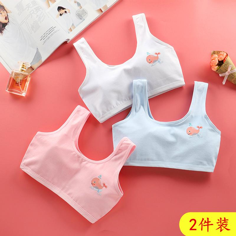 女童发育期文胸小学生纯棉内衣大童女孩小背心儿童胸罩9-12岁15夏