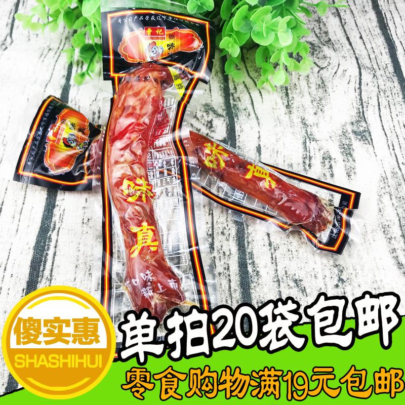 温州风味鸡脖 整根鸡脖 真空 高温灭菌35g 卤味鸡脖包邮 下酒菜