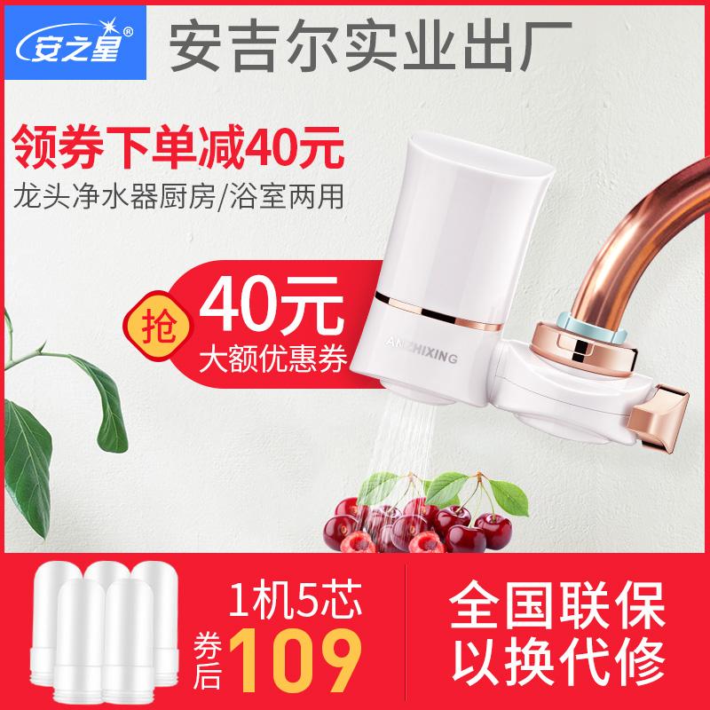 安之星水龙头过滤器自来水净水器家用厨房滤水器直饮机一机5芯装