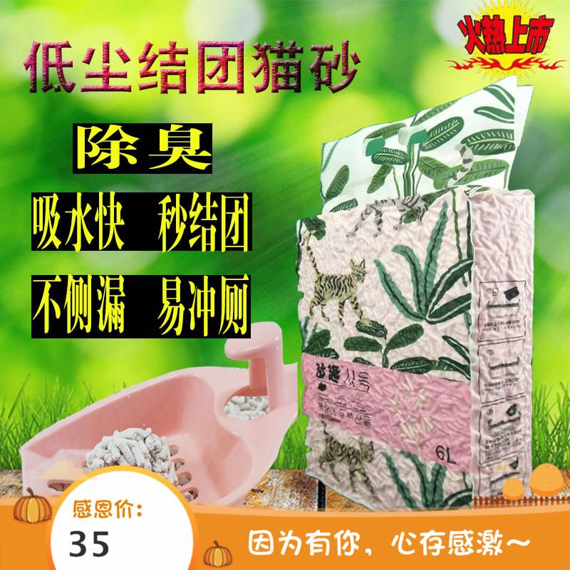 砂趣豆腐猫砂6 L無粉塵で吸水しやすく、トイレに行きやすい猫のペット用品水蜜桃味のバッグです。
