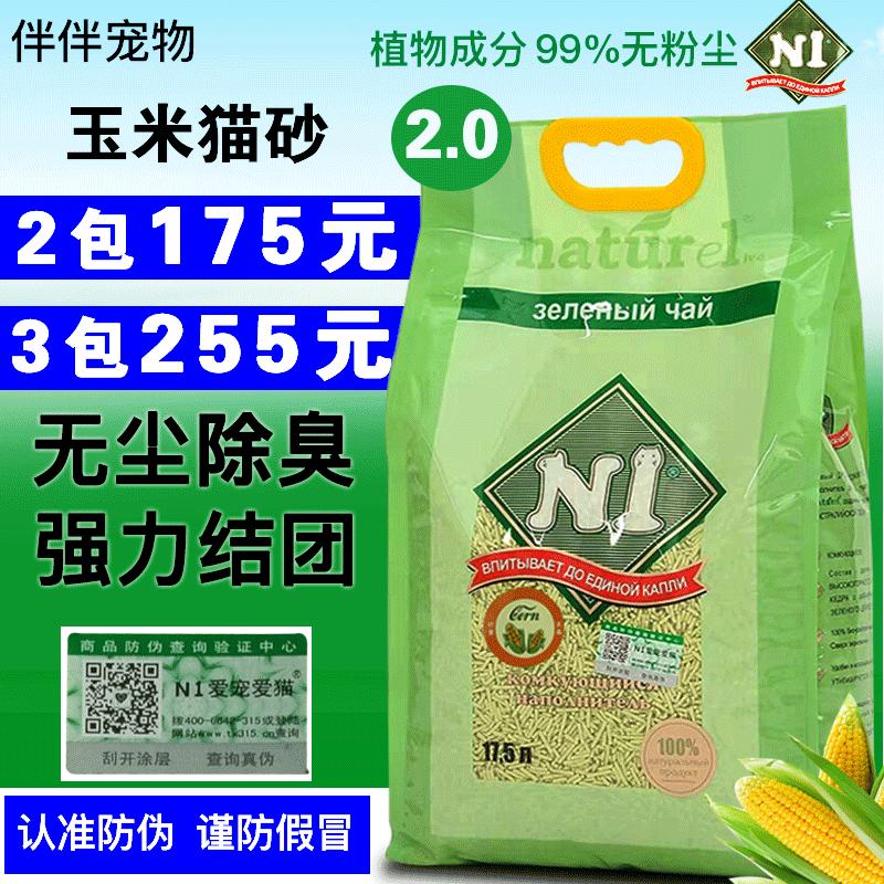 正品保证伴伴n1玉米2.0天然抗菌除臭猫砂