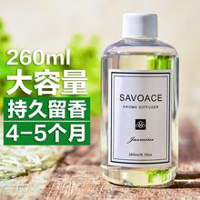 香薰精油补充液家用室内房间香水空气清新剂卧室持久留香厕所除臭