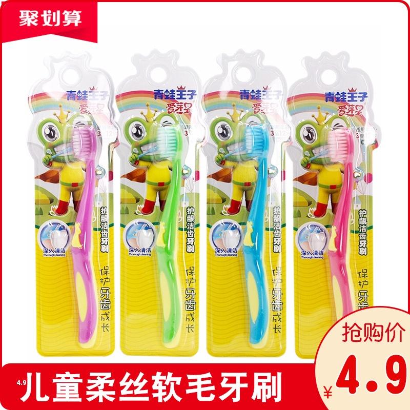 青蛙王子儿童牙刷3支装