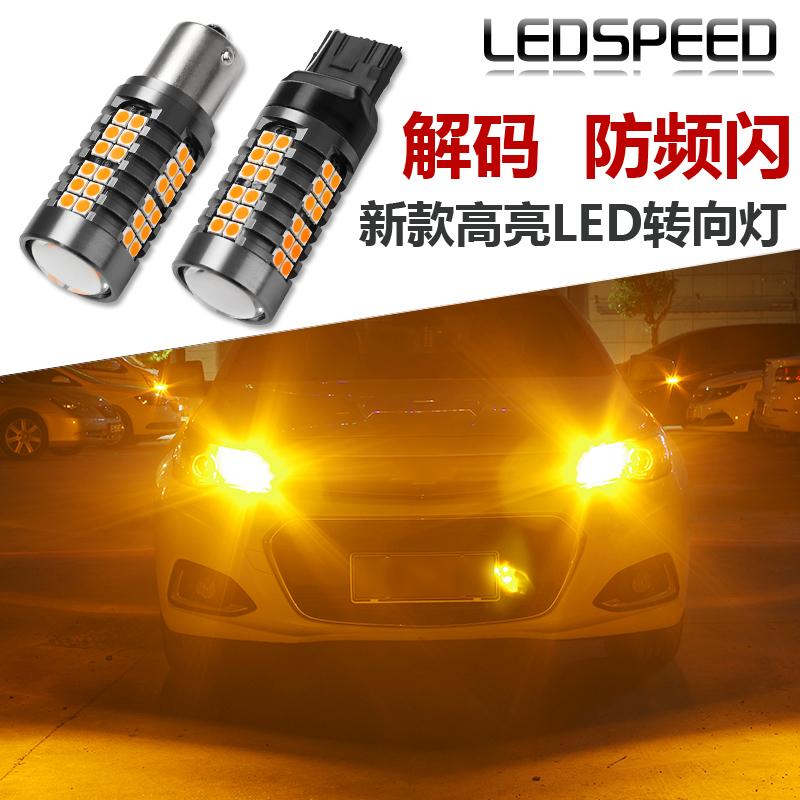 防频闪LED转向灯超高亮解码1156/PY21W双闪转弯灯改装LED歪脚T20