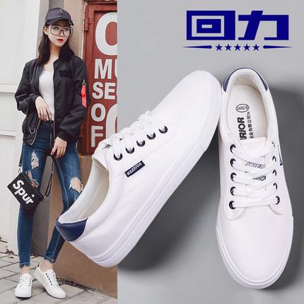 回力小白鞋女春季2019新款韩版百搭帆布鞋学生鞋子休闲鞋白鞋板鞋