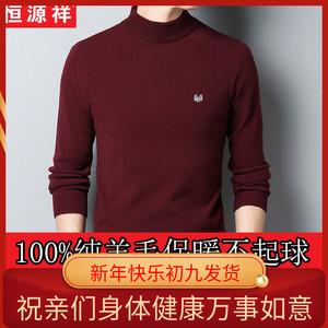 恒源祥男士100%纯羊毛半高领羊毛衫修身打底厚款毛衣男装套头上衣