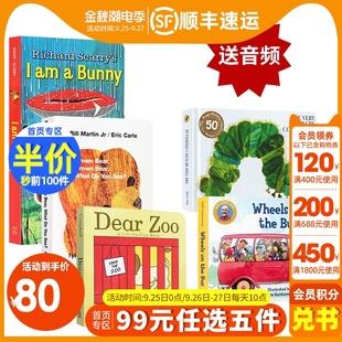 theveryhungrycaterpillar纸板书iamabunny搭mydad系列 英语启蒙绘本I bunny我是一只兔子Dear Bear英文原版 Zoo棕熊Brown