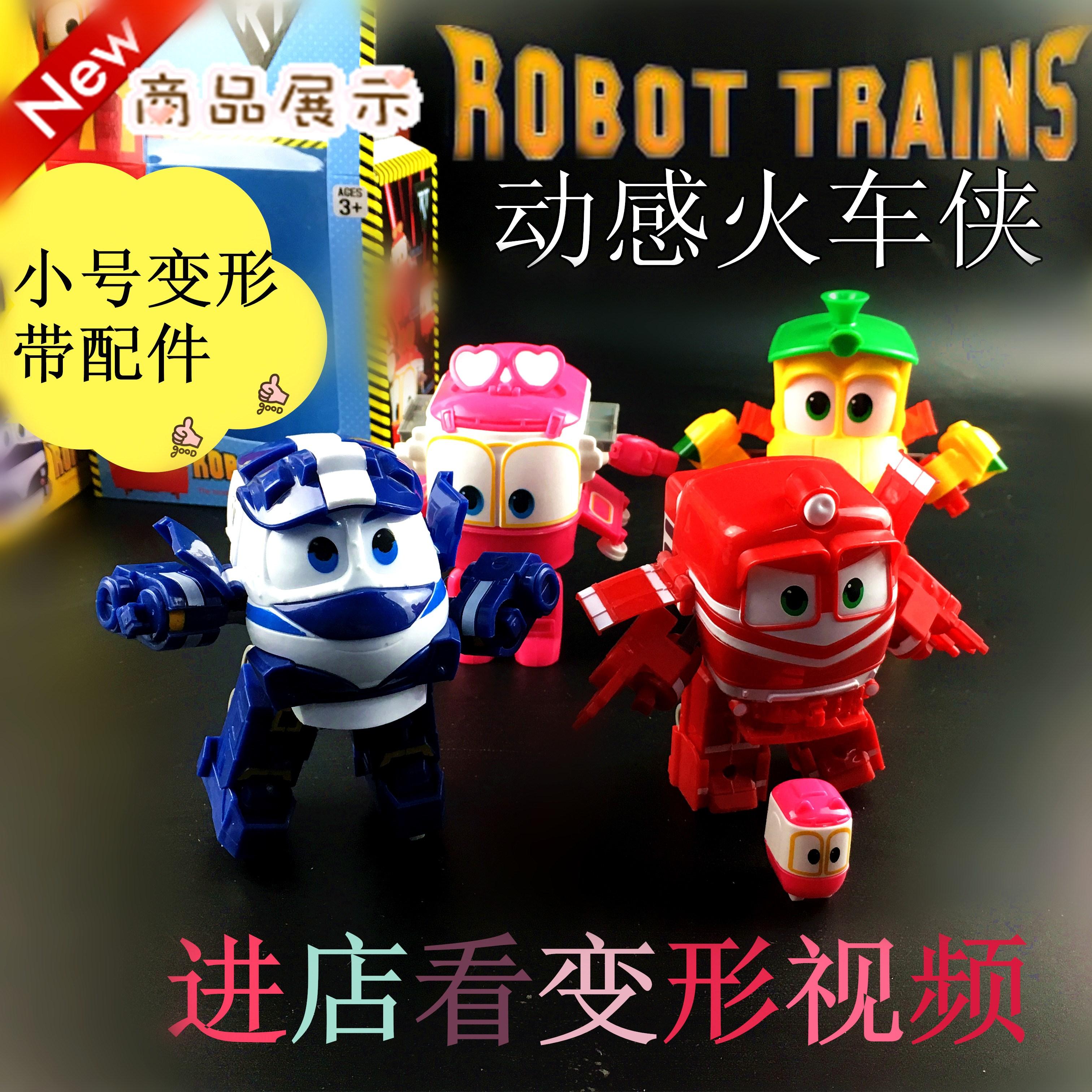 爆款热卖小号带装甲火车侠超级变形机器人飞侠大玩具动感火车家族