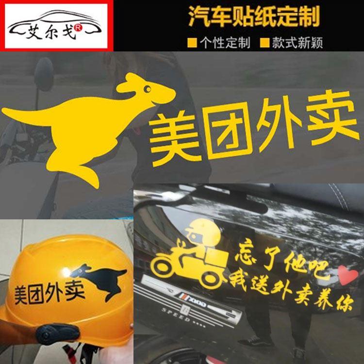 标志logo忘了他吧我送美团外卖车贴电动车电瓶车摩托车头盔贴纸