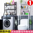 卫生间浴室置物架壁挂厕所洗手间落地脸盆架洗衣机马桶架子收纳架