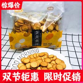 顺旺蛋黄煎饼408g小圆鸡蛋饼干网红食品儿童迷你薄饼零食酥饼干