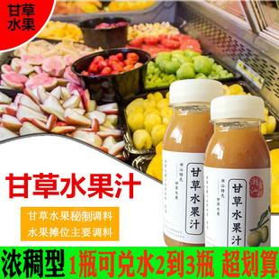 潮汕甘草水果汁腌制调料甘草汁甘草酸梅汁甘草梅汁水果甘草汁商用